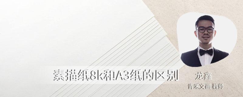 素描纸8k和A3纸的区别