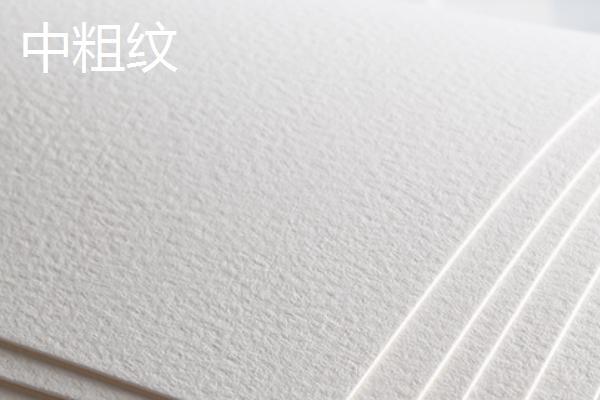 水彩纸粗纹和细纹的区别
