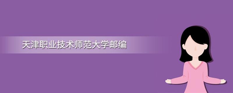 天津职业技术师范大学邮编