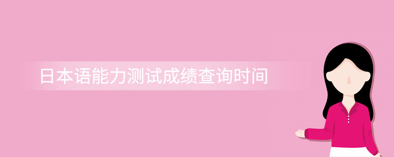 日本语能力测试成绩查询时间