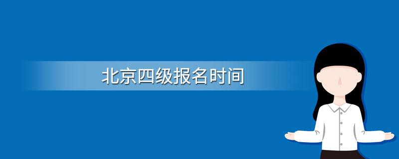 北京四级报名时间