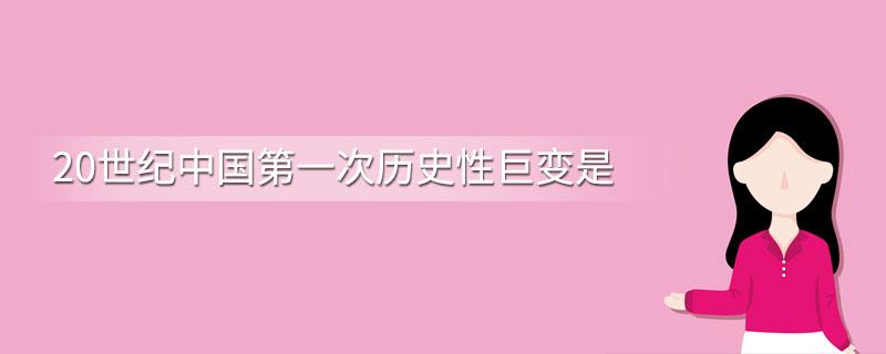20世纪中国第一次历史性巨变是
