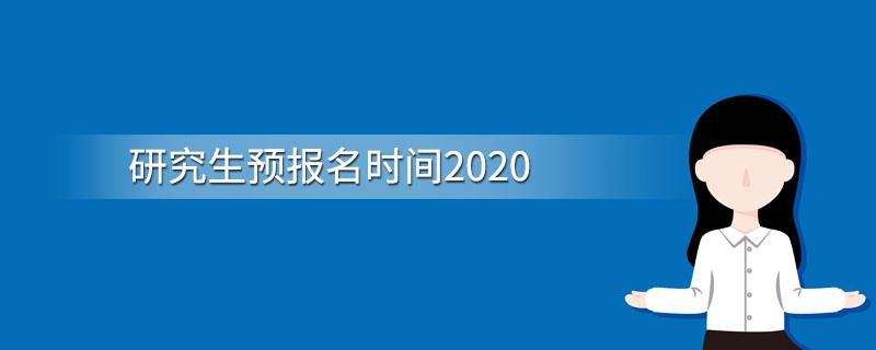 研究生预报名时间2020