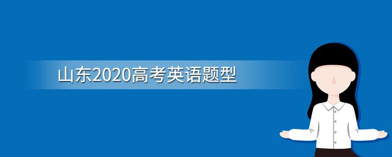 山东2020高考英语题型