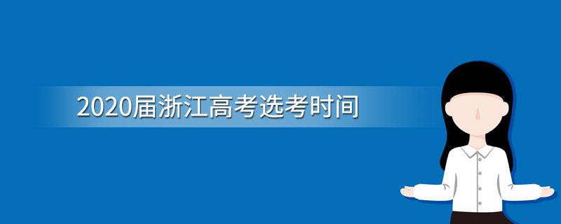2020届浙江高考选考时间
