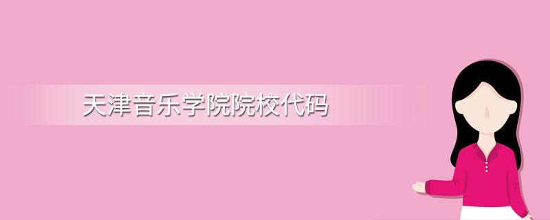 天津音乐学院院校代码