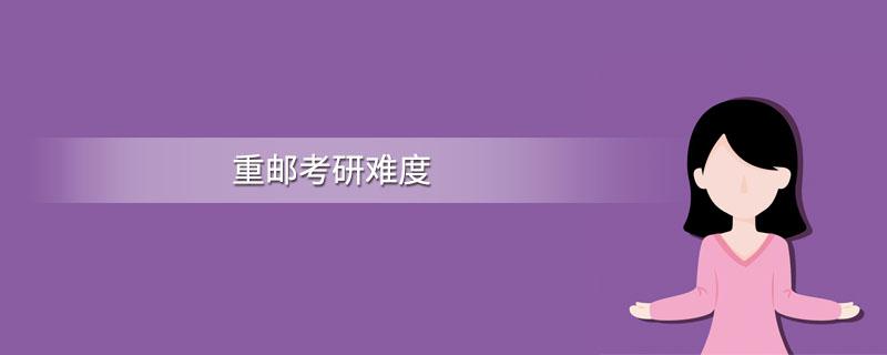 重邮研究生部_重庆邮电大学编导专业 - 艺考网