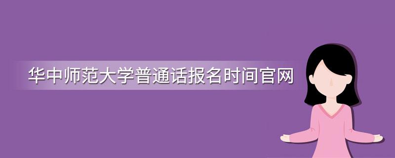 华中师范大学普通话报名时间官网