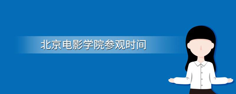 北京电影学院参观时间