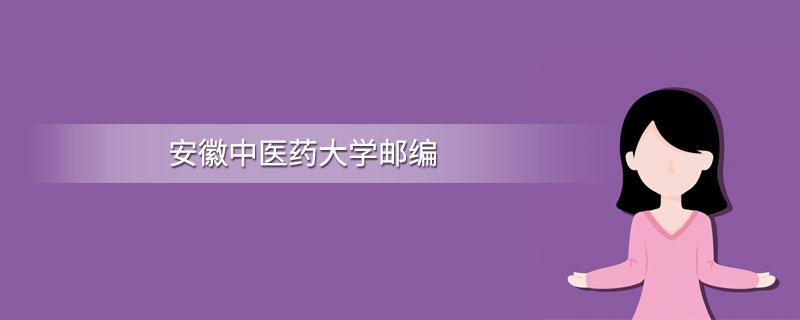 安徽中医药大学邮编