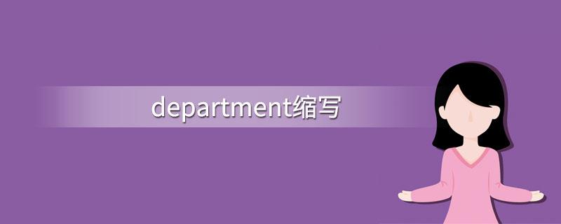 department缩写