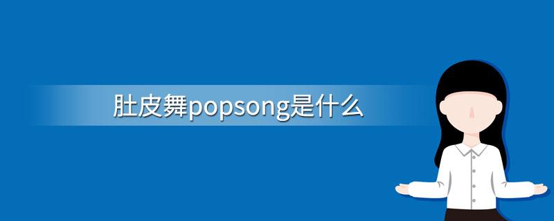 肚皮舞popsong是什么