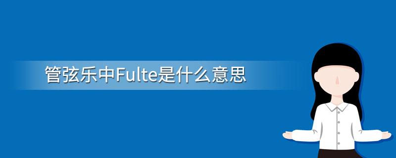 管弦乐中Fulte是什么意思