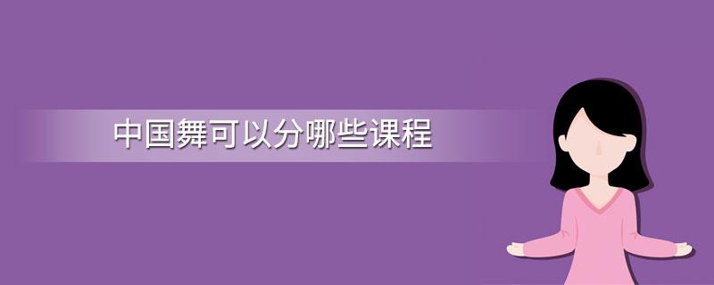 中国舞可以分哪些课程