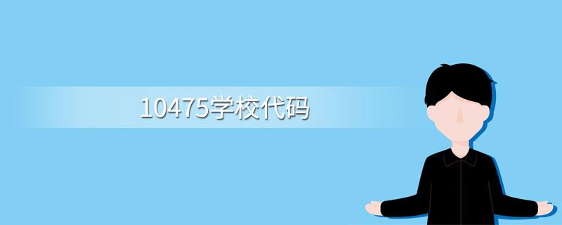 10475学校代码