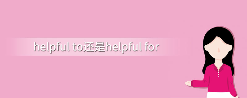 helpful to还是helpful for