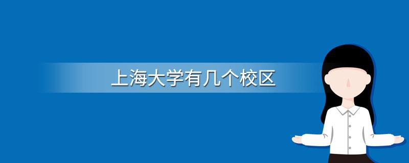 上海大学有几个校区