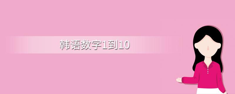韩语数字1到10