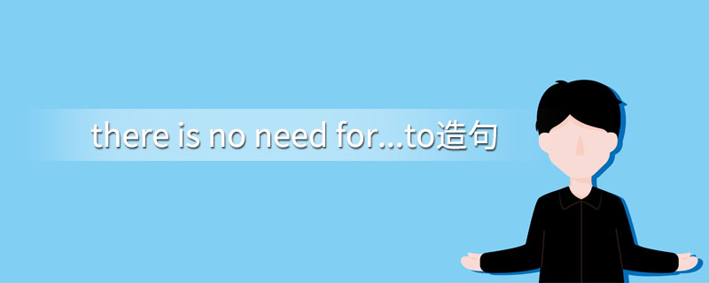 there is no need for...to造句