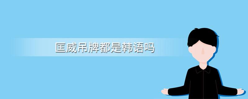 匡威吊牌都是韩语吗
