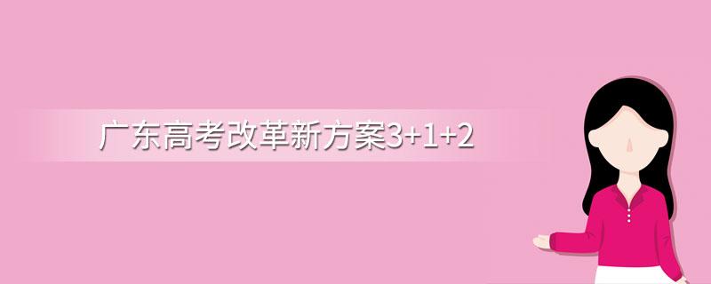 广东高考改革新方案3+1+2