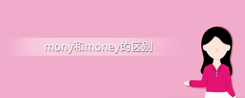mony和money的区别