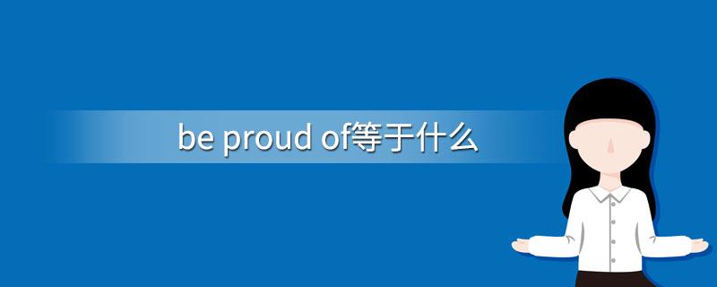 be proud of等于什么