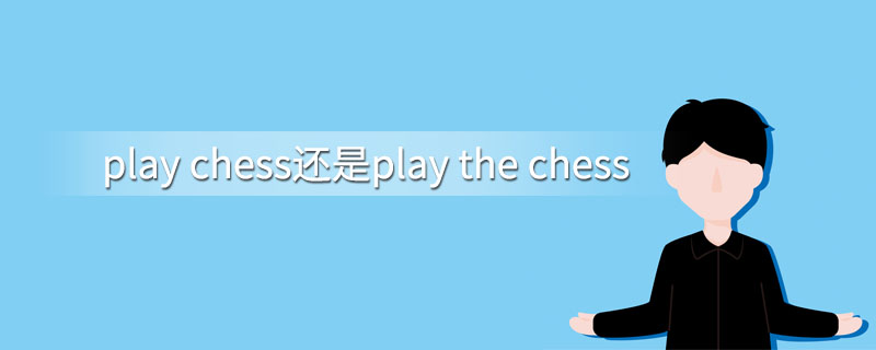 play chess还是play the chess