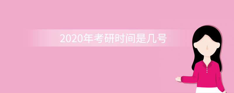 2020年考研时间是几号