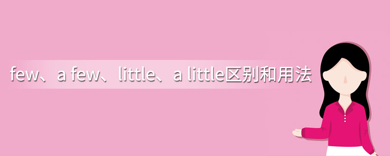 few、a few、little、a little区别和用法