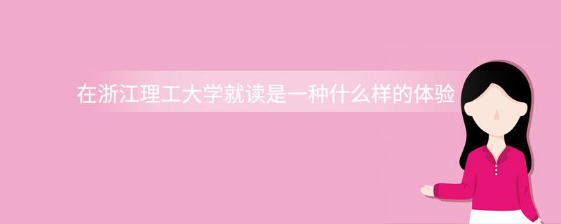 在浙江理工大学就读是一种什么样的体验