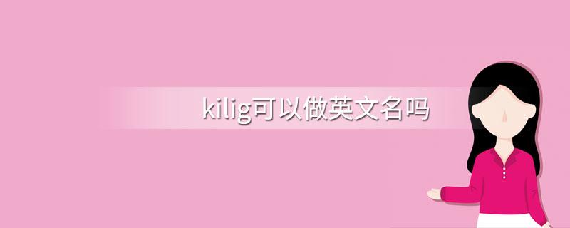 kilig可以做英文名吗