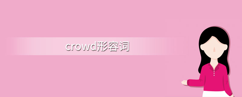 crowd形容词