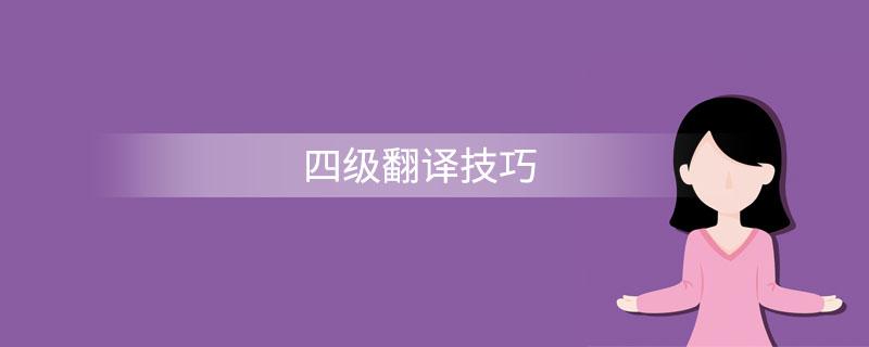 四级翻译技巧