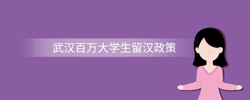 武汉百万大学生留汉政策