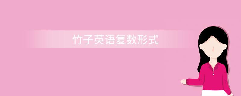 竹子英语复数形式