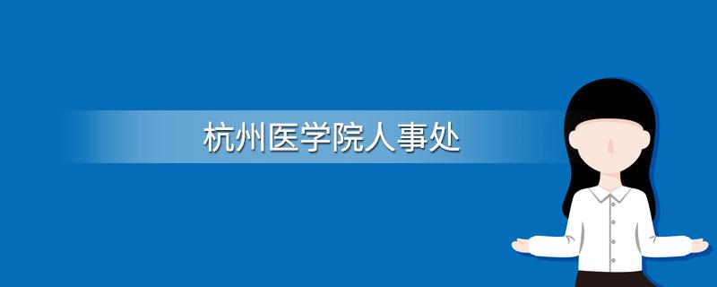杭州医学院人事处