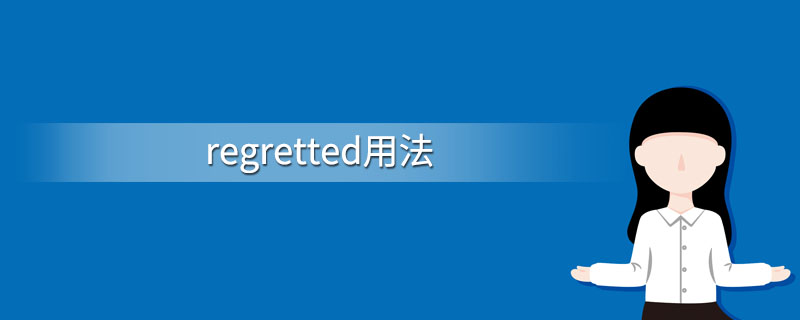 regretted用法
