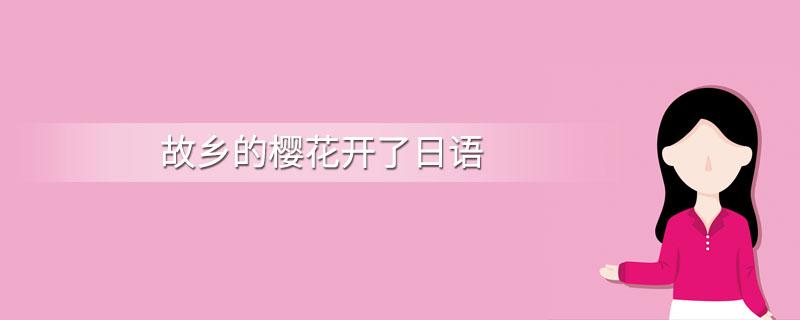 故乡的樱花开了日语