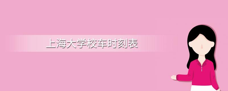 上海大学校车时刻表