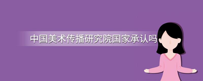 中国美术传播研究院国家承认吗