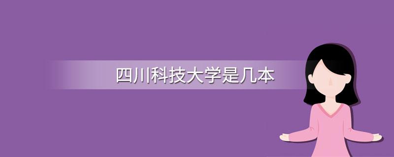 四川科技大学是几本