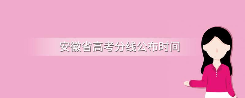 安徽省高考分线公布时间