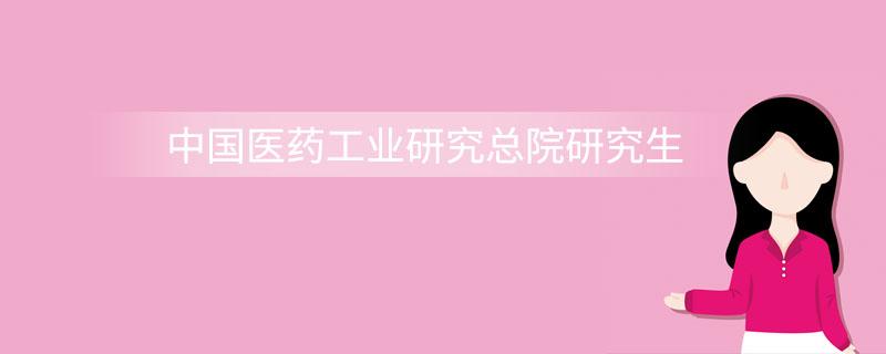 中国医药工业研究总院研究生