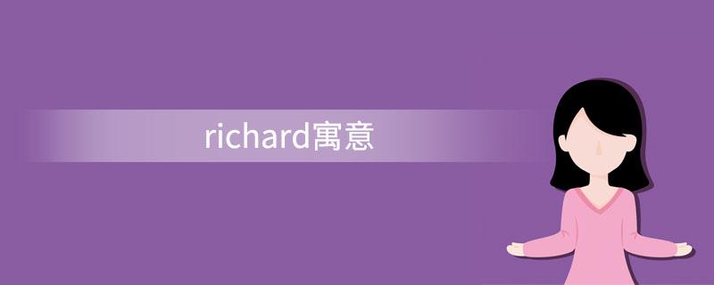 richard寓意