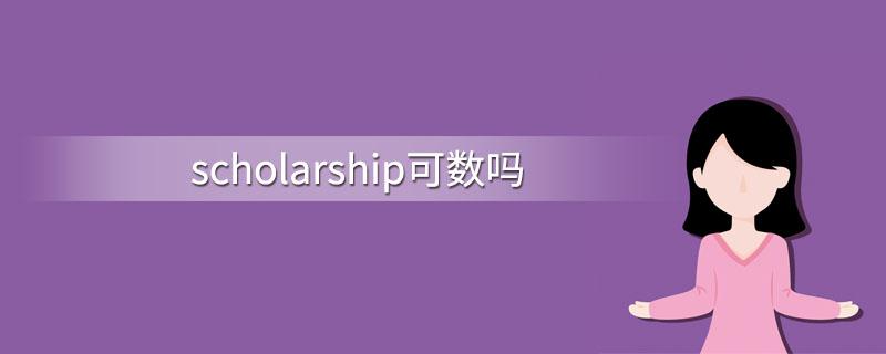 scholarship可数吗
