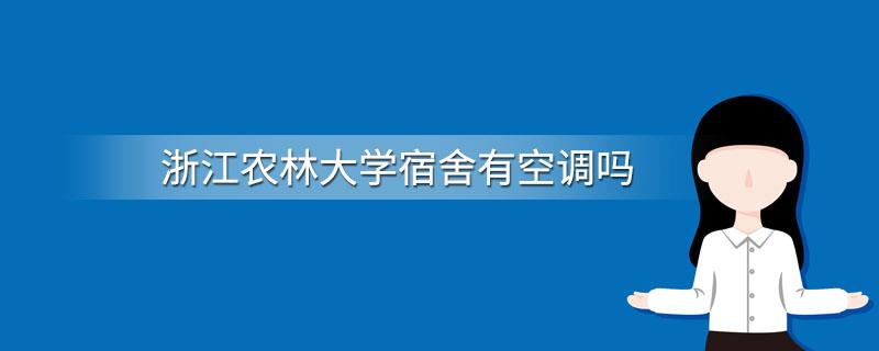 浙江农林大学宿舍有空调吗