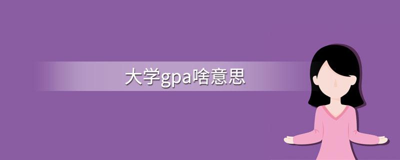大学gpa啥意思