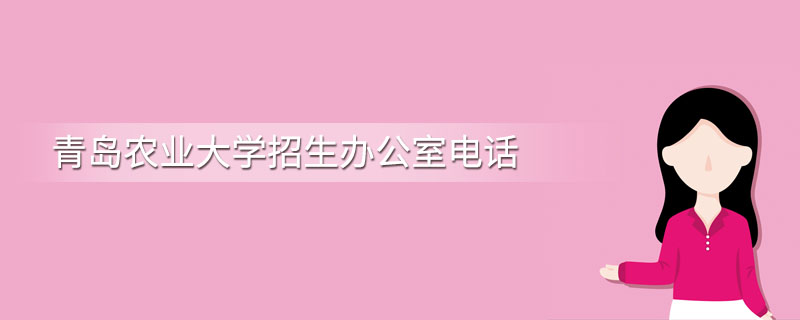 青岛农业大学招生办公室电话