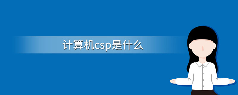 计算机csp是什么